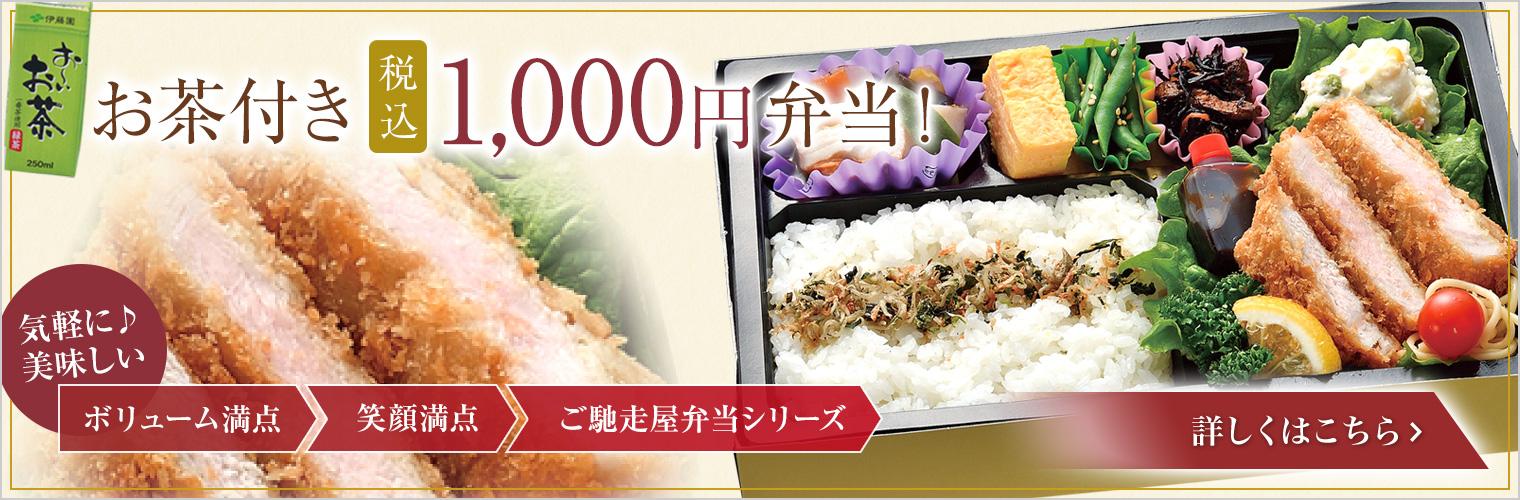 こみこみ1000円弁当